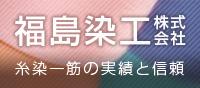 福島染工株式会社