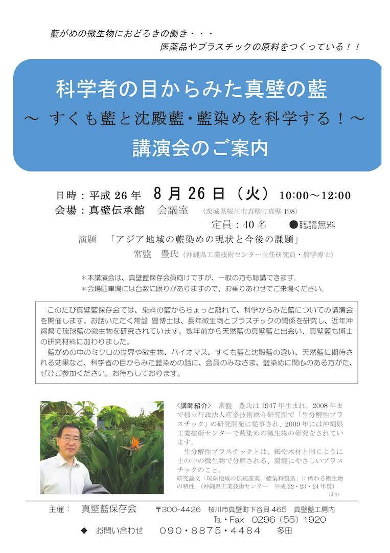 20140826dr.tokiwa_makabe-kobo1